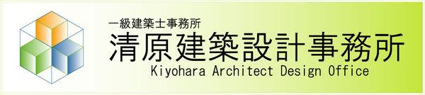 ツーバイフォーの構造図 清原建築設計事務所